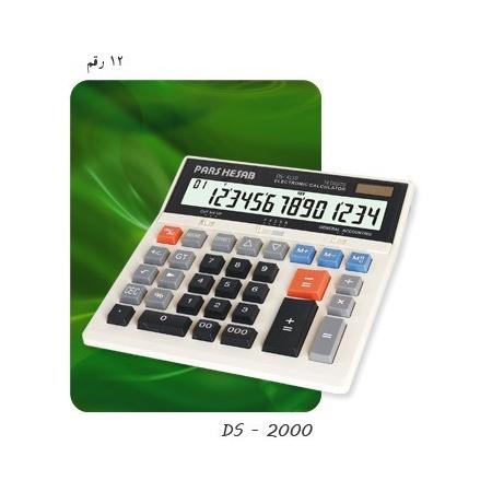 ماشین حساب پارس حساب مدل DS-2000